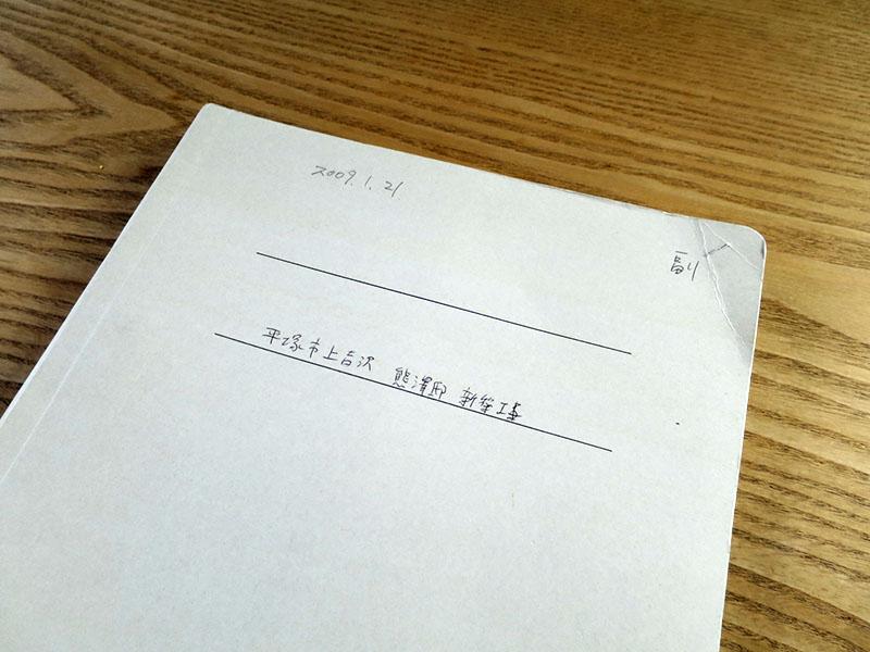 確認申請書の副本