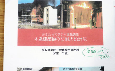 あらためて学ぶ木造塾講座木造建築物の防耐火設計法