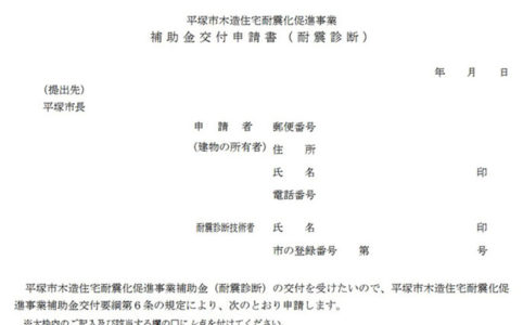 平塚市耐震診断