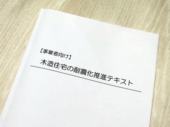 耐震実務01